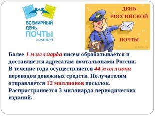 Более 1 миллиарда писем обрабатывается и доставляется адресатам почтальонами
