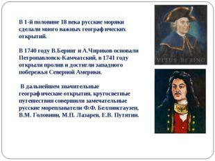 В 1-й половине 18 века русские моряки сделали много важных географических отк