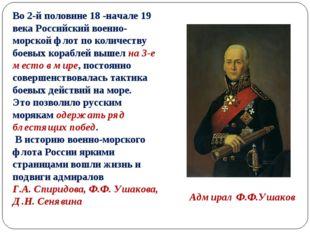 Во 2-й половине 18 -начале 19 века Российский военно-морской флот по количест