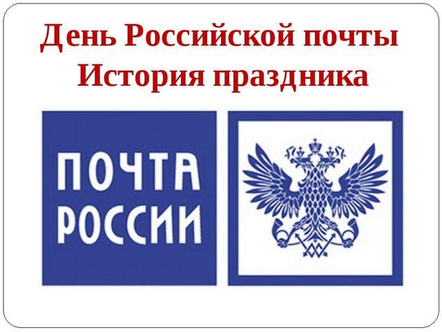 День Российской почты История праздника