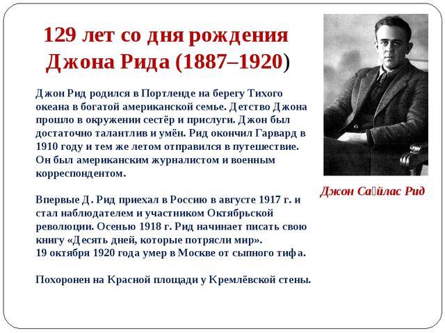129 лет со дня рождения Джона Рида (1887–1920) Джон Рид родился в Портленде н...