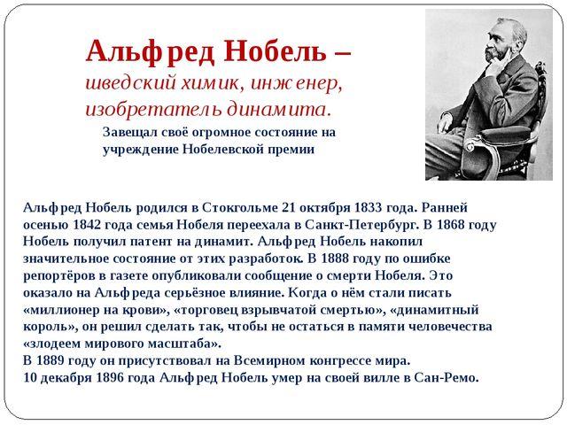 Альфред Нобель – шведский химик, инженер, изобретатель динамита. Завещал своё...