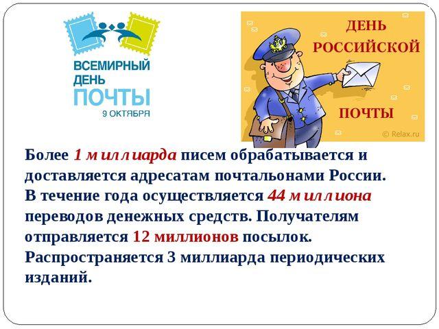 Более 1 миллиарда писем обрабатывается и доставляется адресатам почтальонами...