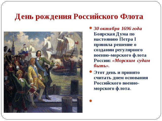 День рождения Российского Флота 30 октября 1696 года Боярская Дума по настоян...