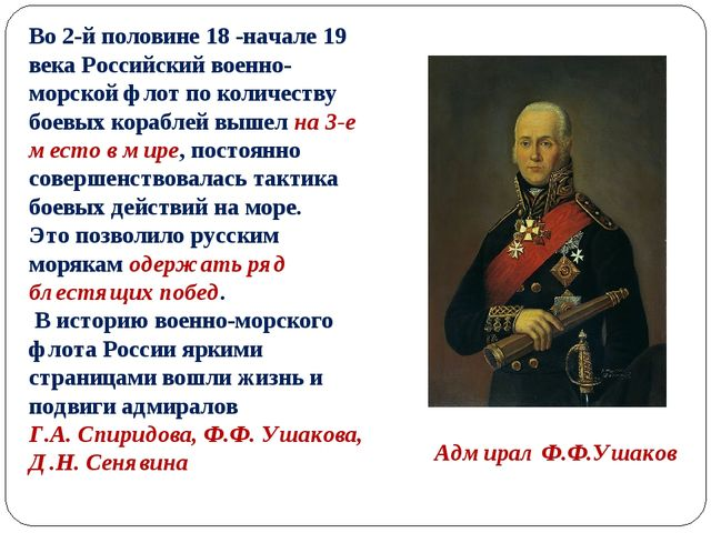 Во 2-й половине 18 -начале 19 века Российский военно-морской флот по количест...