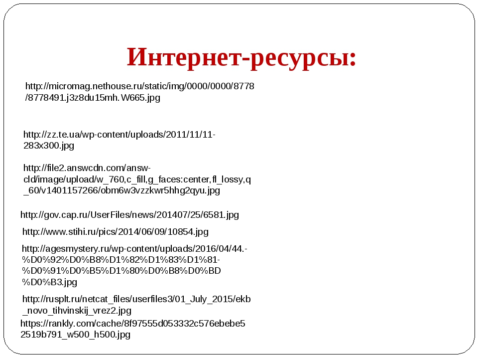 Интернет-ресурсы: http://micromag.nethouse.ru/static/img/0000/0000/8778/87784...