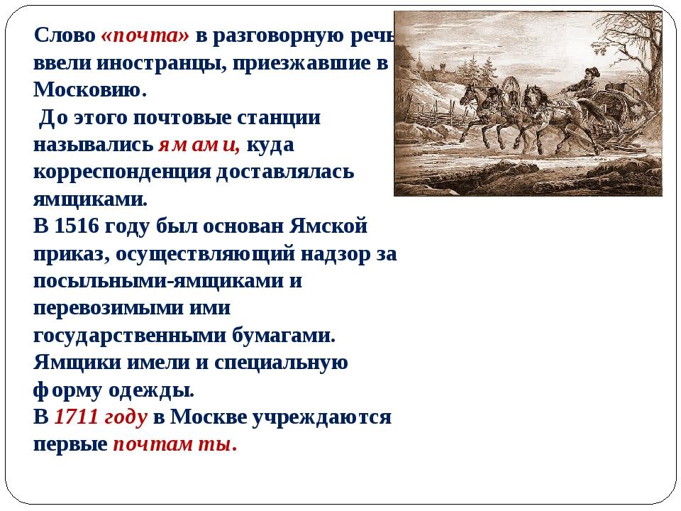 Слово «почта» в разговорную речь ввели иностранцы, приезжавшие в Московию. До...