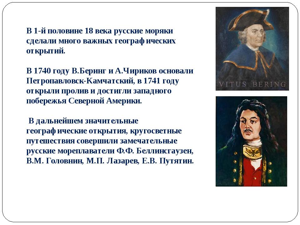 В 1-й половине 18 века русские моряки сделали много важных географических отк...