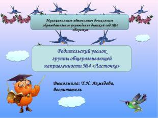 Выполнила: Т.Н. Ахмедова, воспитатель Муниципальное автономное дошкольное обр