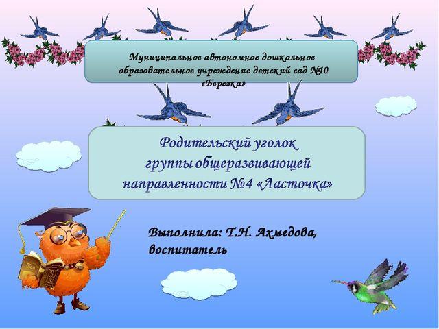 Выполнила: Т.Н. Ахмедова, воспитатель Муниципальное автономное дошкольное обр...