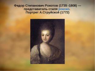 Федор Степанович Рокотов (1735 -1808) —представитель стиля рококо. Портрет А.