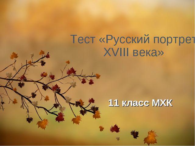 Тест «Русский портрет XVIII века» 11 класс МХК