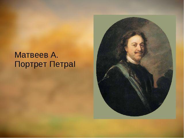 Матвеев А. Портрет ПетраI