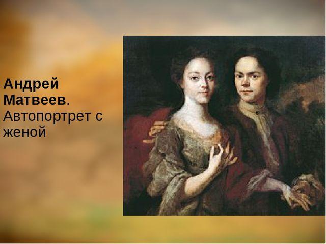 Андрей Матвеев. Автопортрет с женой