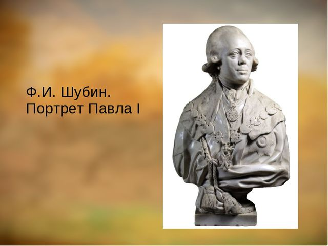 Ф.И. Шубин. Портрет Павла I