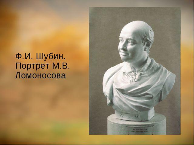 Ф.И. Шубин. Портрет М.В. Ломоносова