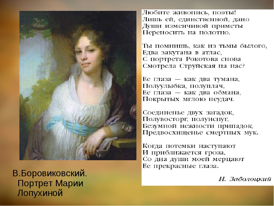 В.Боровиковский. Портрет Марии Лопухиной