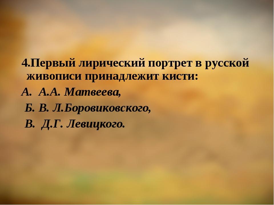 4.Первый лирический портрет в русской живописи принадлежит кисти: А. А.А. Мат...