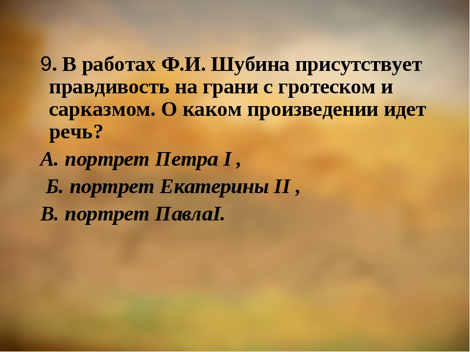 9. В работах Ф.И. Шубина присутствует правдивость на грани с гротеском и сарк...