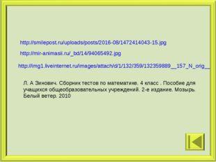 http://smilepost.ru/uploads/posts/2016-08/1472414043-15.jpg http://mir-animas