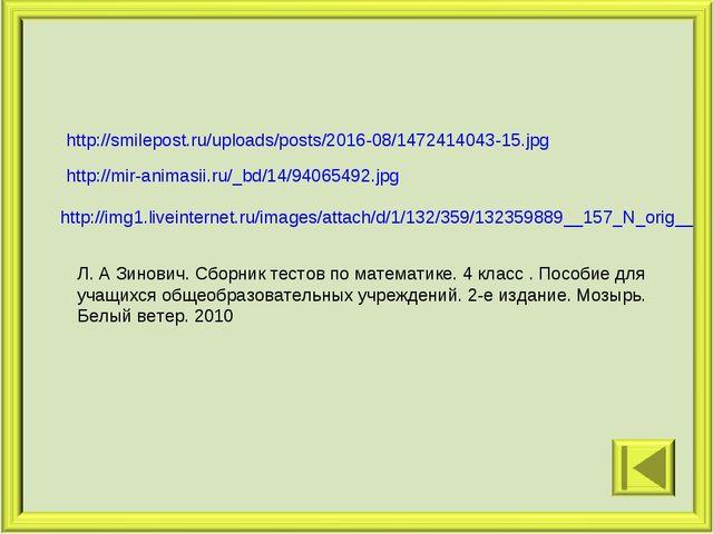 http://smilepost.ru/uploads/posts/2016-08/1472414043-15.jpg http://mir-animas...