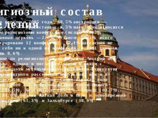 Религиозный состав населения Согласно переписи 2005 года, 68,5% австрийцев —