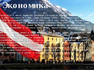 Экономика Австрия относится к числу наиболее развитых государств Европы. ВВП