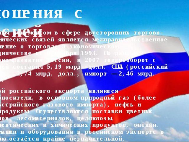 Отношения с Россией Основным документом в сфере двусторонних торгово-экономич...