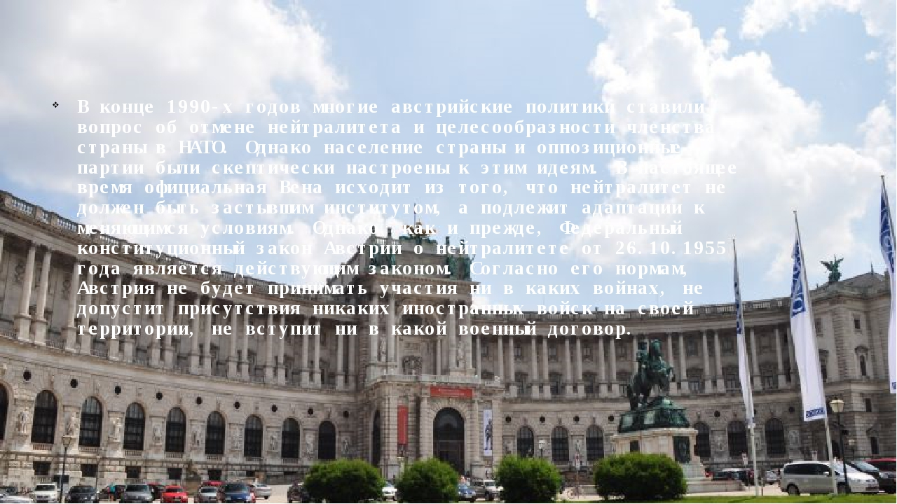 В конце 1990-х годов многие австрийские политики ставили вопрос об отмене ней...