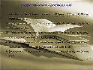 Теоретическое обоснование * творческое саморазвитие личности (Ж.Руссо, Л.Толс