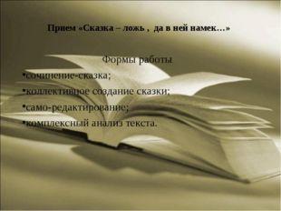Прием «Сказка – ложь , да в ней намек…» Формы работы сочинение-сказка; коллек