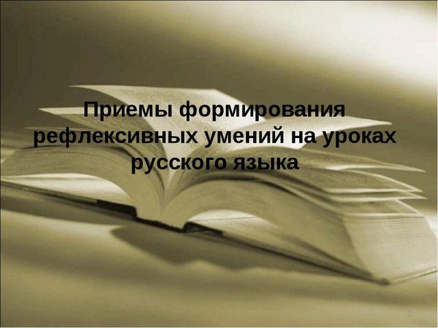 * Приемы формирования рефлексивных умений на уроках русского языка
