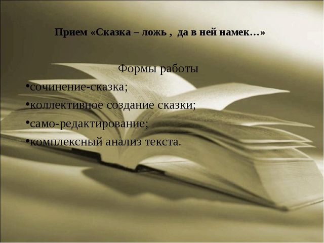 Прием «Сказка – ложь , да в ней намек…» Формы работы сочинение-сказка; коллек...
