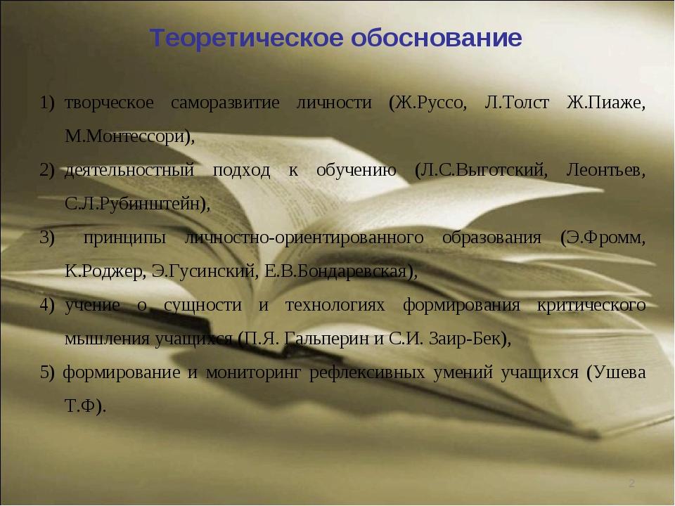 Теоретическое обоснование * творческое саморазвитие личности (Ж.Руссо, Л.Толс...