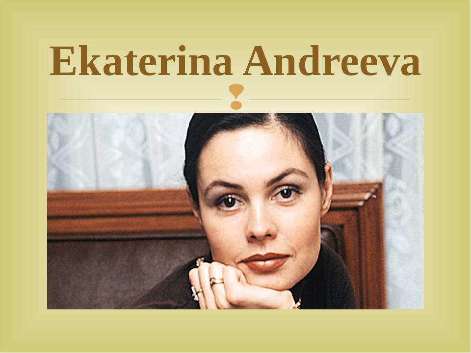 Ekaterina Andreeva 
