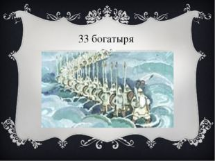 33 богатыря