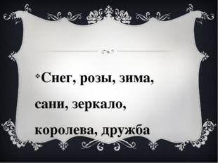 Снег, розы, зима, сани, зеркало, королева, дружба