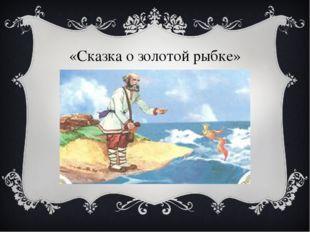 «Сказка о золотой рыбке»