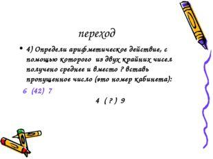 переход 4) Определи арифметическое действие, с помощью которого из двух крайн