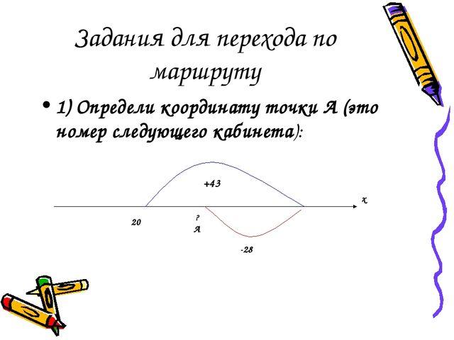 Задания для перехода по маршруту 1) Определи координату точки А (это номер сл...