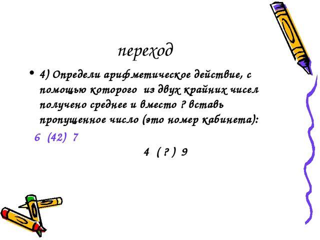 переход 4) Определи арифметическое действие, с помощью которого из двух крайн...