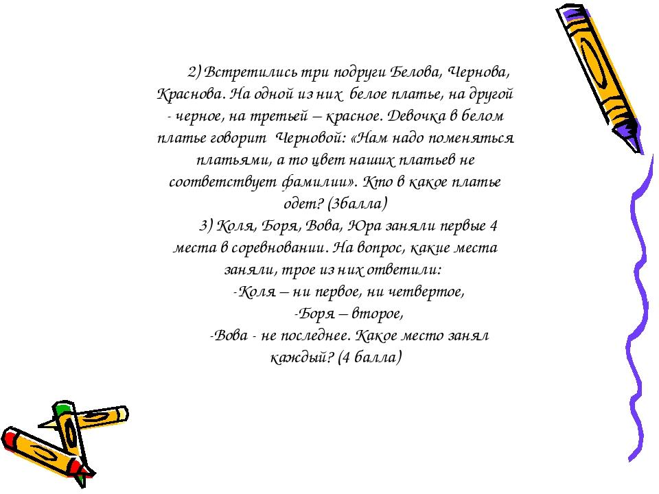 2) Встретились три подруги Белова, Чернова, Краснова. На одной из них белое п...