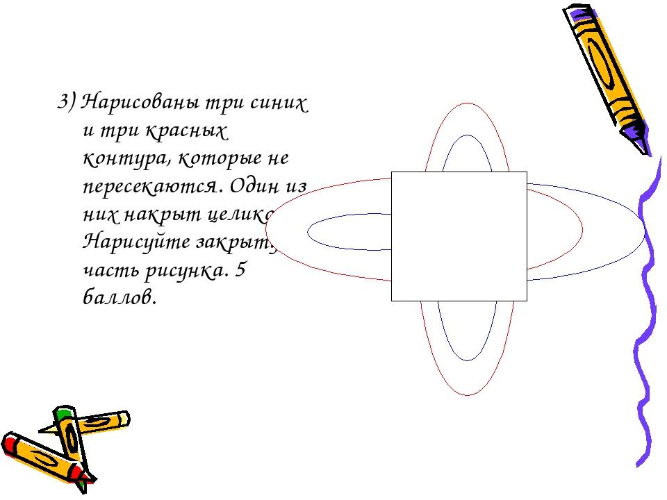 3) Нарисованы три синих и три красных контура, которые не пересекаются. Один...