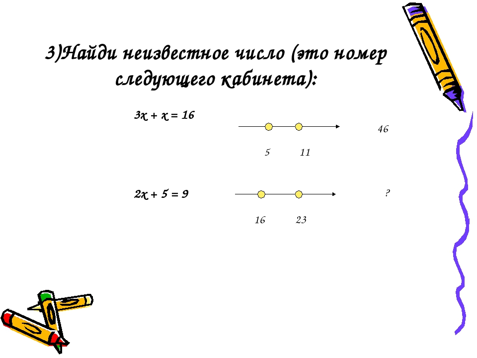 3)Найди неизвестное число (это номер следующего кабинета): 46 5 11 2х + 5 = 9...