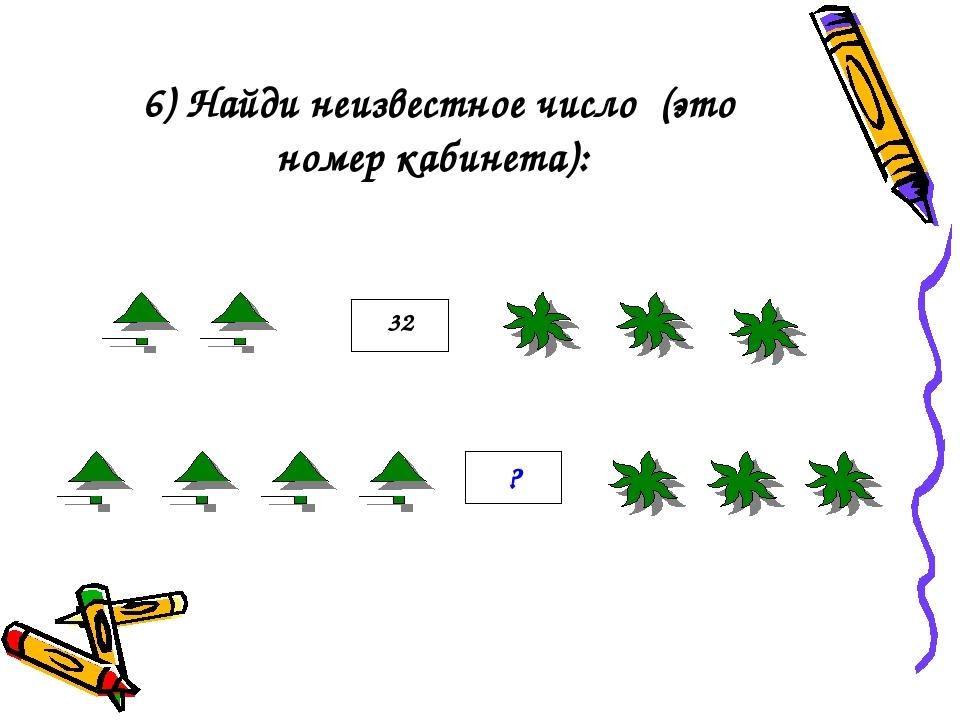 6) Найди неизвестное число (это номер кабинета): 32 ?