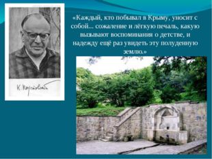 «Каждый, кто побывал в Крыму, уносит с собой... сожаление и лёгкую печаль, ка