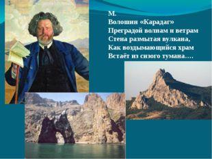 М. Волошин«Карадаг» Преградой волнам и ветрам Стена размытая вул