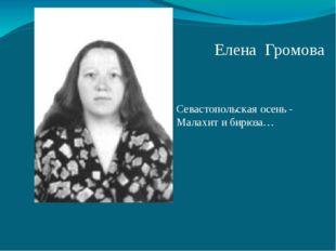 Елена Громова Севастопольская осень - Малахит и бирюза…