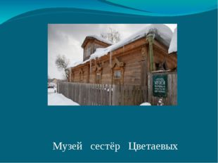 Музей сестёр Цветаевых