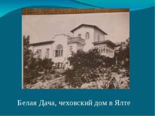 Белая Дача, чеховский дом в Ялте